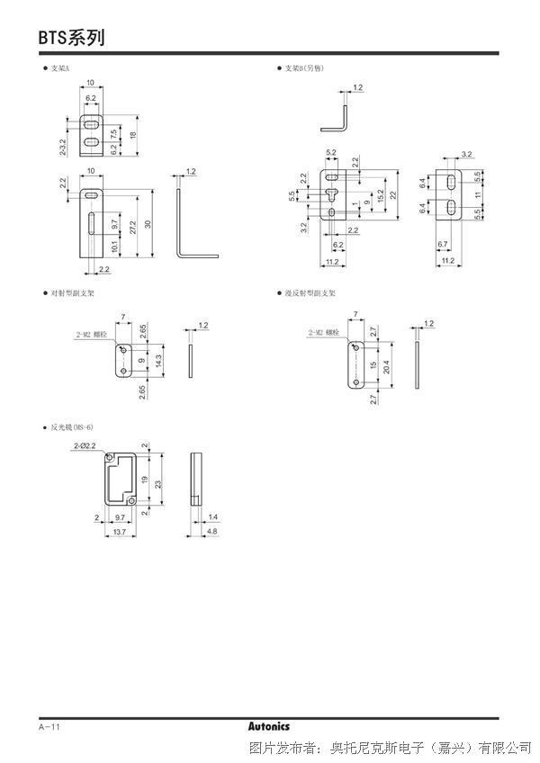 autonics超小型光电传感器bts系列