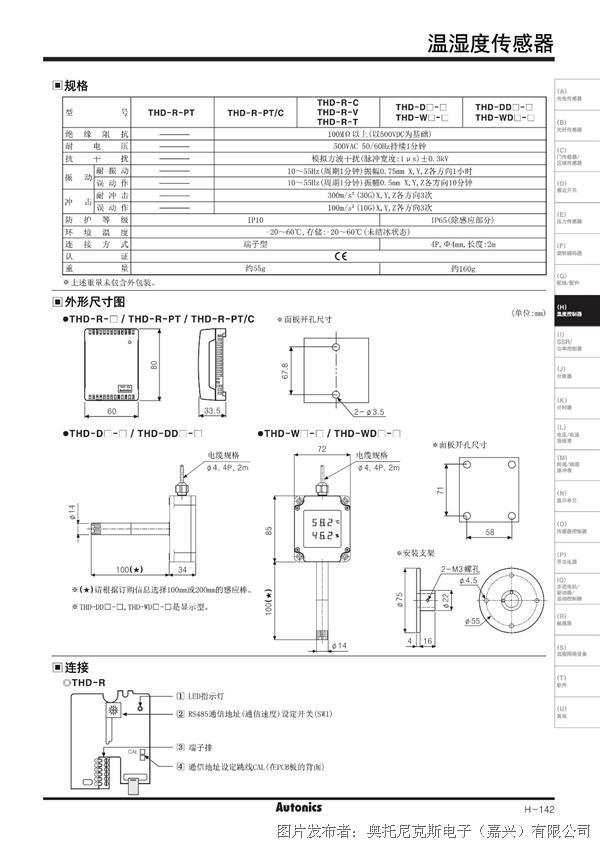autonics温湿度传感器thd系列