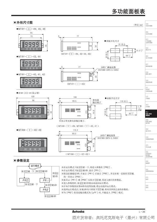 autonics多功能电压电流表mt4y mt4w系列