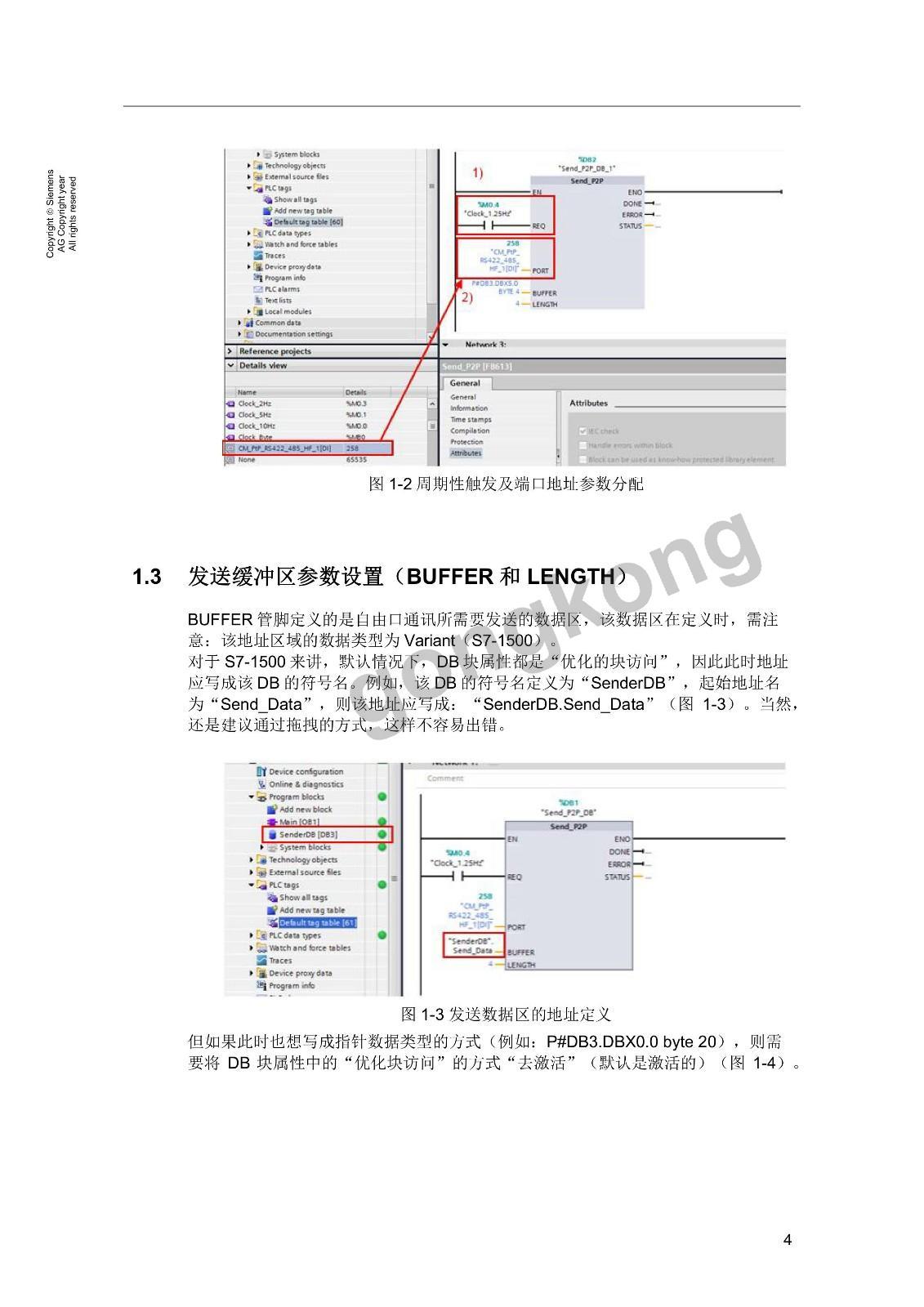西门子s7-1500串口模板自由口通讯编程注意事项