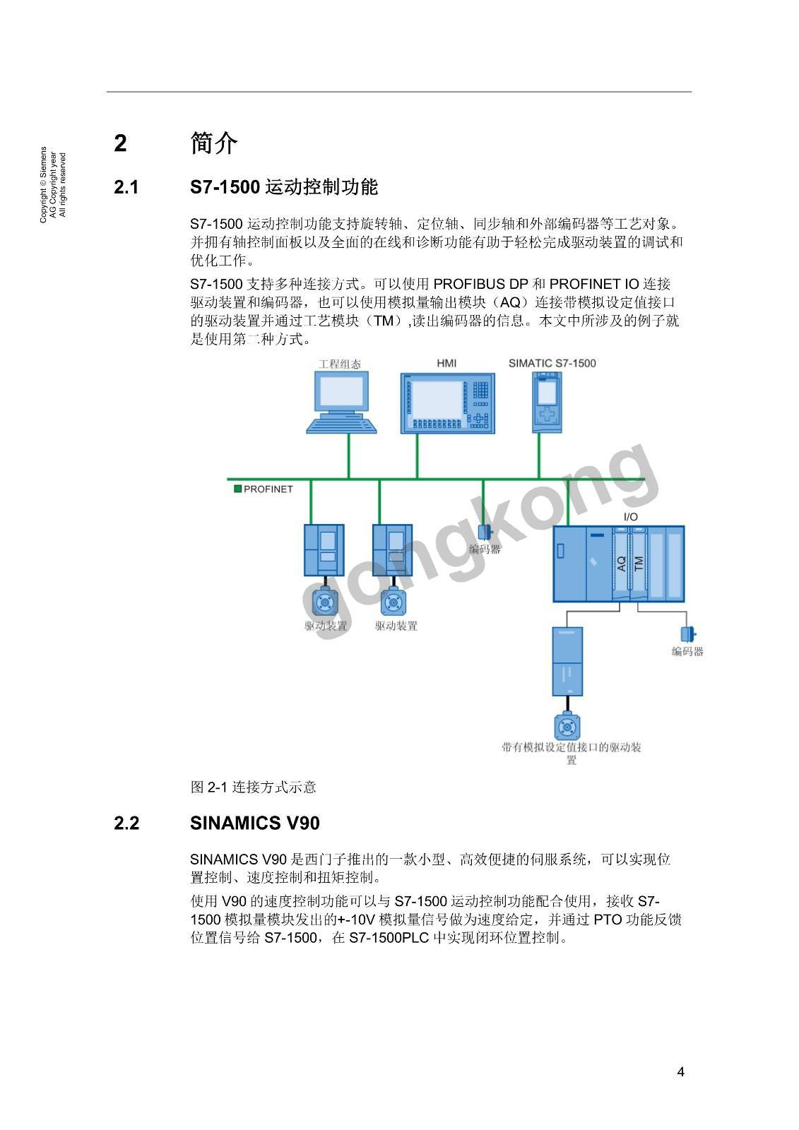 西门子s7-1500连接v90实现闭环运动控制