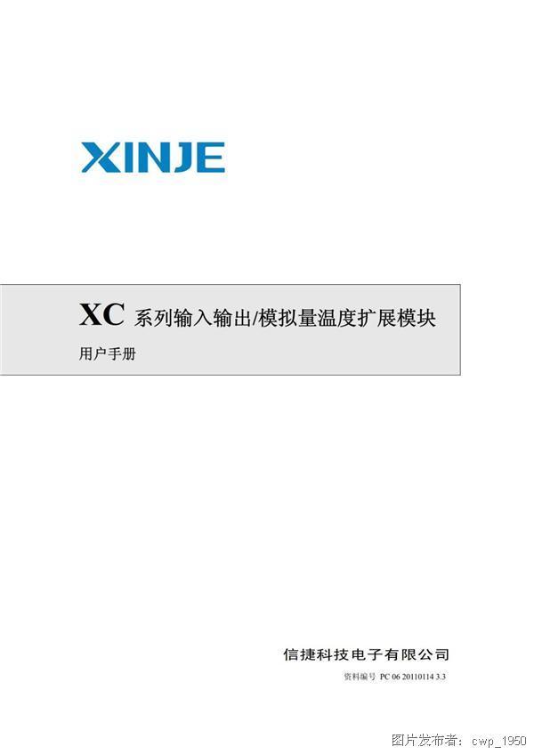 信捷xc系列plc输入输出,温度,模拟量扩展模块用户手册
