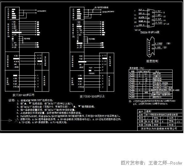 伺服驱动器接线图