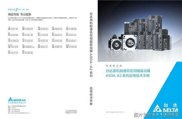 台达asda-a2 伺服驱动器使用手册