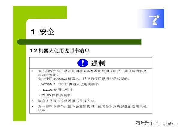 安川g7说明书下载_安川机器人最新培训资料(二)-DX100-资料下载-中国工控网