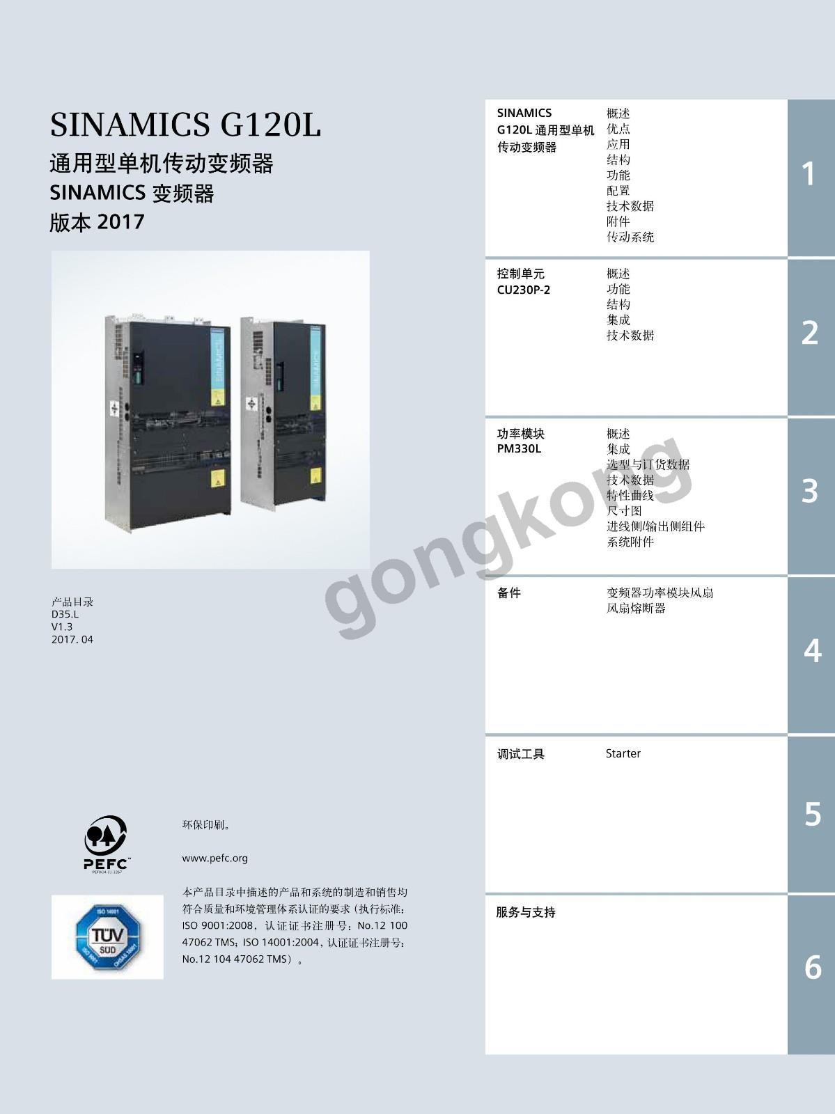 西门子sinamics g120l通用型单机传动变频器 样本