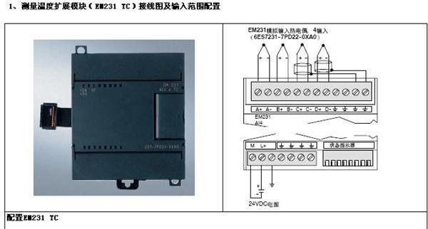 传感器和西门子plc连接