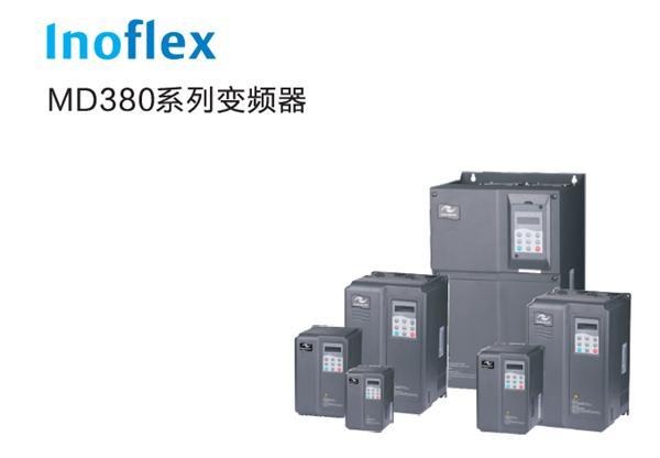 汇川技术md380系列变频器--高性能多功能,装备制造业多面手