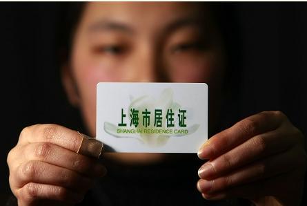 居住证积分指标体系由上海市人力资源和