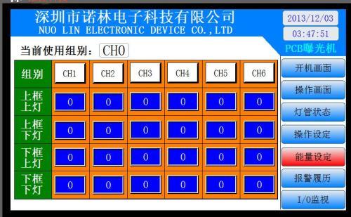 维控hmi和plc在曝光机的应用