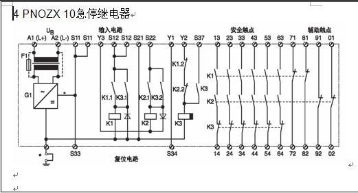 求一张安全继电器的电路图(最好是siemens 3tk28)