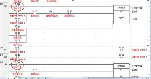 欧姆龙plc sfc指令疑问