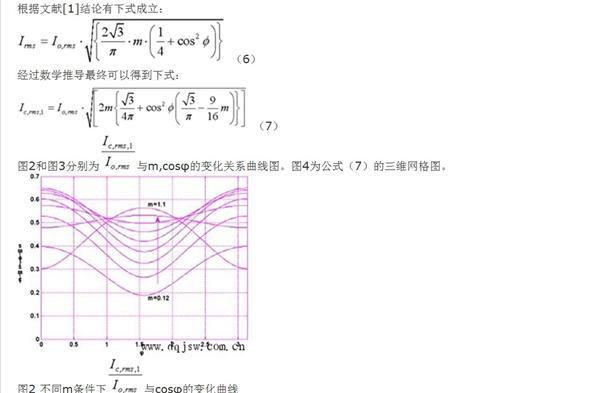 纹波电流计算方法