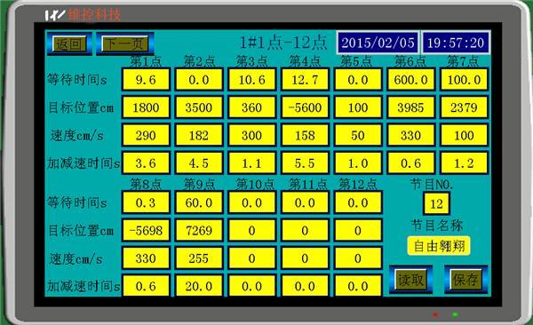 维控plc和触摸屏在影视行业的应用