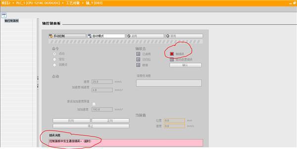 ,求好心人!!! 使用西门子S7-1200CPU型号1214C DC/DC/DC,控制多轴运动,使用脉冲发生器且信号类型为:PTO(脉冲A和方向B)时,轴1的板载脉冲发生器Pulse_1可以使用,但是对于轴2在已激活使用pulse_2的情况下,打开其轴控制面板,启动轴2的手动控制,轴状态栏显示轴错误,错误消息栏显示控制面板中发生通信错误。 (超时),请问这是什么情况,怎么解决?