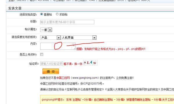 寻找bug为工控网保驾护航-专业自动化论坛-中国工控网