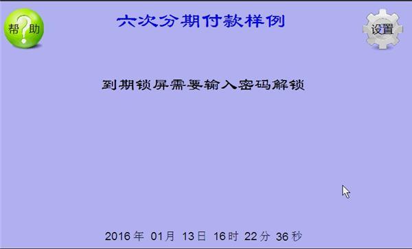 宏指令编写的六次分期付款-专业自动化论坛-中国工控网