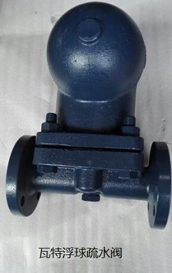 浮球式机械型疏水器的工作原理和适用范围图片