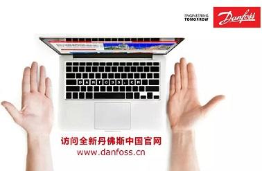 丹佛斯官网全新上线——前所未有的功能只为方便你