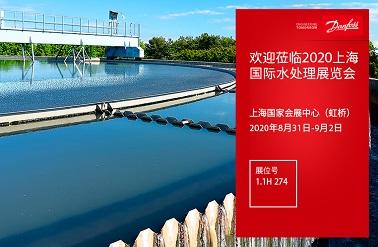 """丹佛斯""""拍了拍您"""",邀您来逛上海国际水展(内含福利)"""
