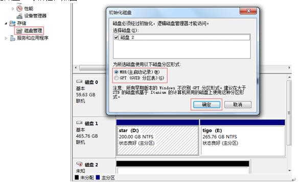 电脑找不到盘怎么初始化固态硬盘SSD的方法/