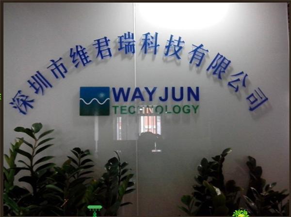 深圳市维君瑞科技有限公司