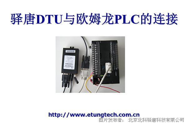 dtu完全透明的传输模式延续了欧姆龙plc有线连接时的