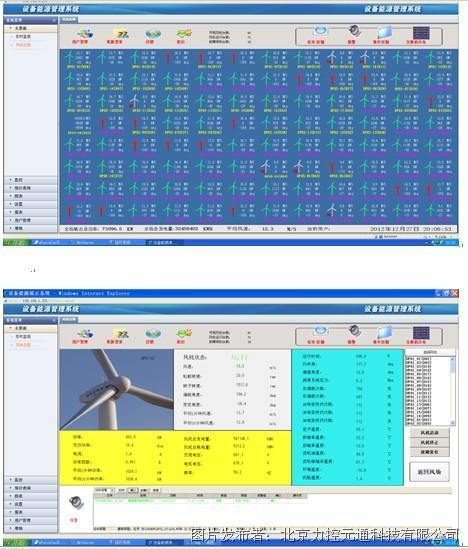 4.2 实现风机远程控制