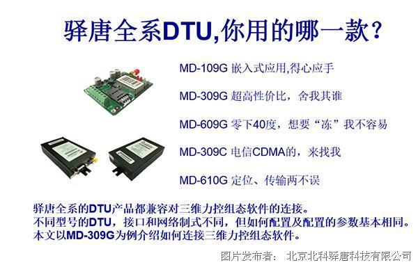 驿唐dtu如何连接三维力控组态软件