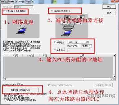三菱fx3u以太网编程上下载实现
