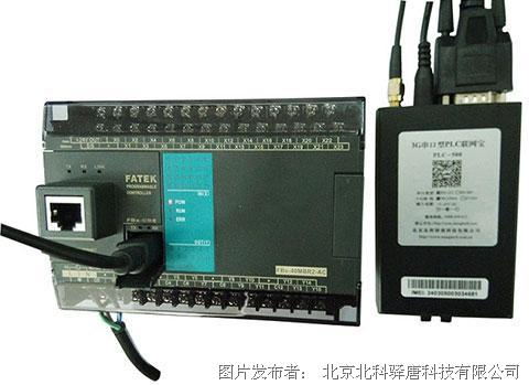 驿唐PLC 500 PLC联网宝连接永宏FBs系列远程下载程序