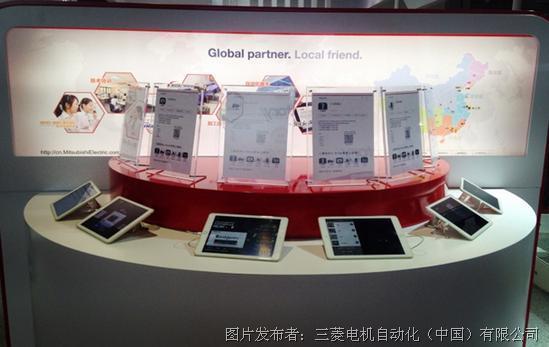 三菱电机圆满收官2015中国国际工业工博会高清图片