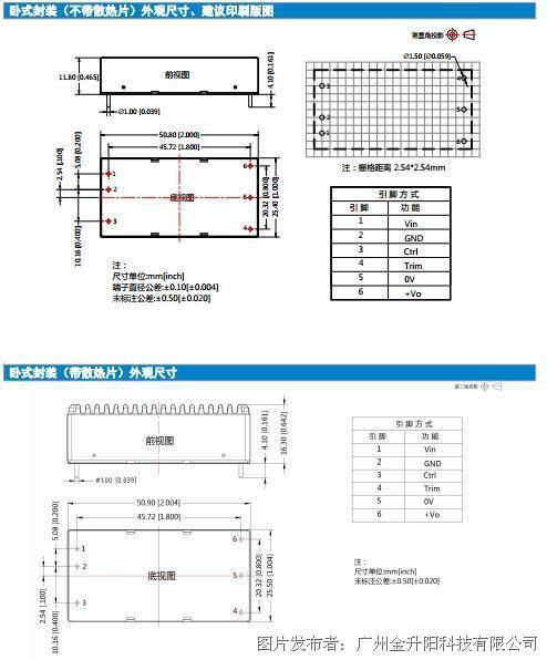 金升阳 30w宽压隔离稳压单路输出dc/dc 模块电源