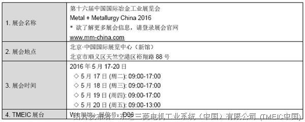 TMEIC将参展第十六届中国国际冶金工业展览会