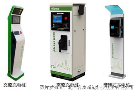 可为客户提供新能源电动汽车的智能充电站及其重要设备系统的整体解决