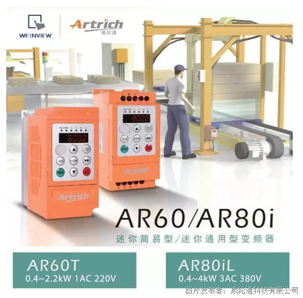 威纶通 ar60/ar80i系列迷你变频器