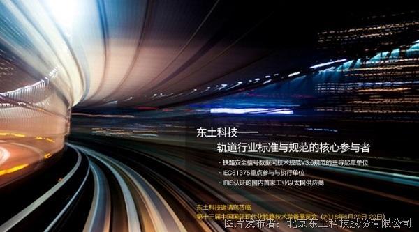 轨道行业标准与规范的核心参与者