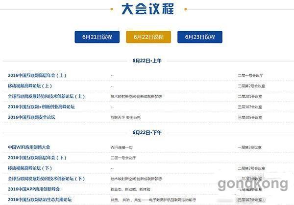 【2016中国互联网大会看点集锦】两万亿的风口撬起了什么?