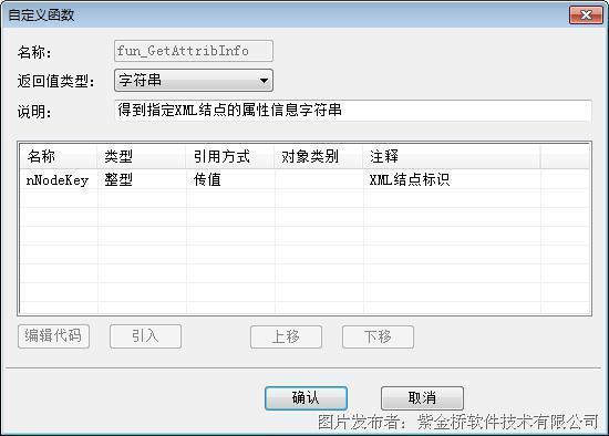 紫金桥软件读写XML文件