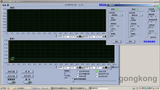 图4  采集卡ni-pcl5114的数字采集系统的前面板