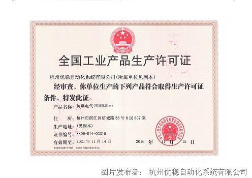防爆系列产品顺利取得生产许可证