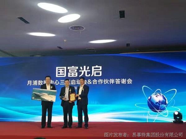 """易事特荣获上海国富光启云计算公司颁发""""2016年度智慧城市和大数据整体解决方案优秀供应商""""奖项"""