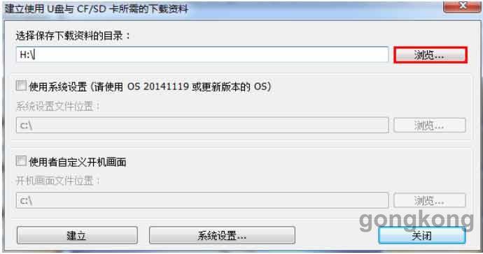 2.创建U盘下载资料: 2.1在EB8000组态软件中创建: a:打开EB8000组态软件,点击工具下拉菜单->建立使用U盘与CF/SD卡所需的下载资料  b:弹出建立使用U盘与CF/SD卡所需的下载资料窗口,点击浏览按钮,找到U盘download文件 夹,点击确定:  c:返回到建立使用U盘与CF/SD卡所需的下载资料窗口,此时目录指向 H:download,点击建 立,当弹出创建成功窗口后,则下载资料已创建完毕。  注:以上方式是创建EB8000当前打开的工程至U盘。