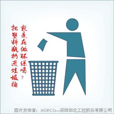 把塑料瓶扔进垃圾桶,不是公益而是公害