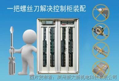 配电柜安装接线工艺规范-新闻中心-中国工控网