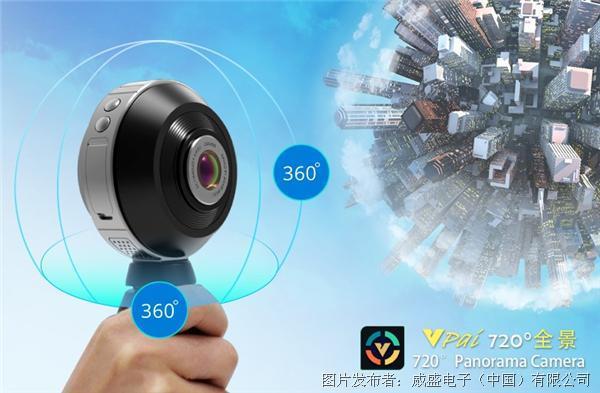 威盛发布Vpai 720°摄影摄像平台