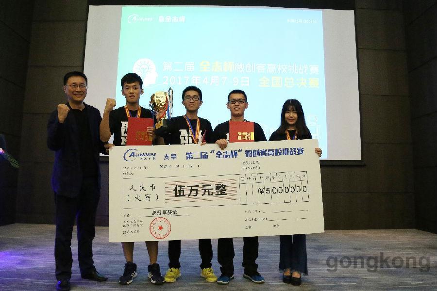 冠军——中国海洋大学的海洋之星战队