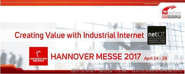 2017德国汉诺威展赫优讯展台——成熟技术领导者