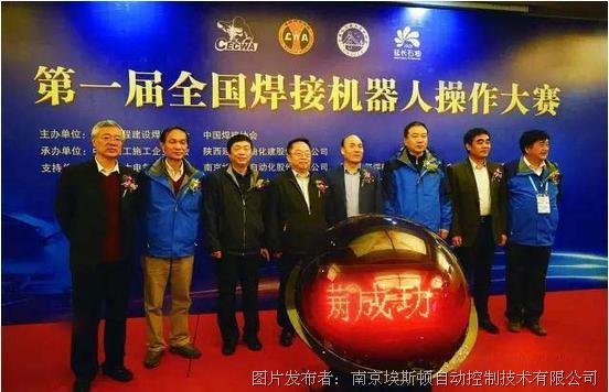第一届全国焊接机器人操作大赛在陕西杨凌举办 埃斯顿机器人被指定为