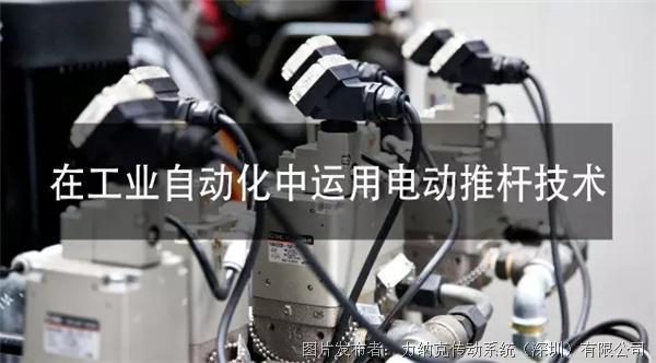 更简单,成本更低,更智能 与液压系统和气动系统相比,电动系统更简单、总成本更低、无漏油风险、能耗小、免维护以及可以实行精确位置反馈。同时,力纳克(LINAK)的电动推杆最大推力可以达到15000N(可以推动约1.5吨的重量)